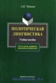 Политическая лингвистика. Учебное пособие для ВУЗов